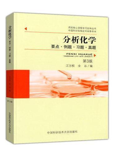 分析化学:要点·例题·习题·真题(第3版)