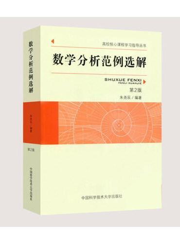 数学分析范例选解(第2版)