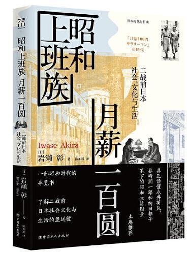 昭和上班族 月薪一百圆 : 二战前日本社会、文化与生活