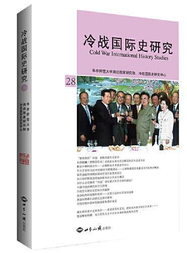 冷战国际史研究 第28辑