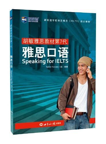 胡敏雅思教材第7代:雅思口语(世知版)