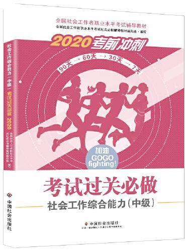 社会工作者中级2020 全国社会工作者考试指导教材 社会工作综合能力过关必做(中级)社区工作师考试辅导书全新改版