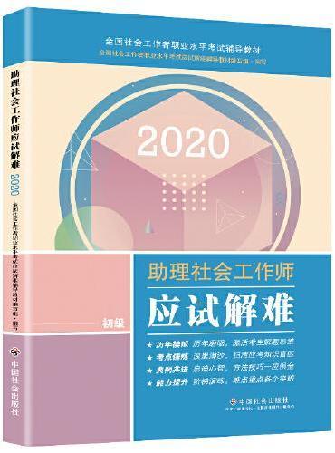 社会工作者初级2020 全国社会工作者考试指导教材 助理社会工作师应试解难 社区工作师考试辅导书全新改版