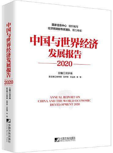 中国与世界经济发展报告(2020)