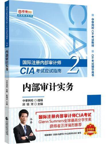 2020年国际注册内部审计师CIA考试应试指南:内部审计实务