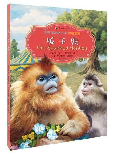 沈石溪动物小说双语系列·板子猴
