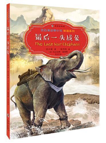 沈石溪动物小说双语系列·最后一头战象