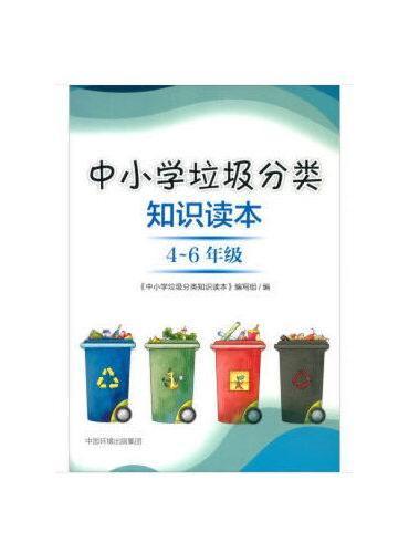 中小学垃圾分类知识读本(4~6年级)