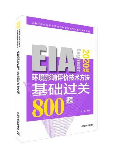 环境影响评价技术方法基础过关800题(2020年版)