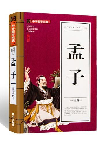 孟子(青少版)中华国学经典 中小学生课外阅读书籍无障碍阅读必读经典名著
