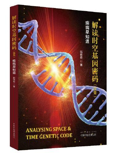 解读时空基因密码(续集)