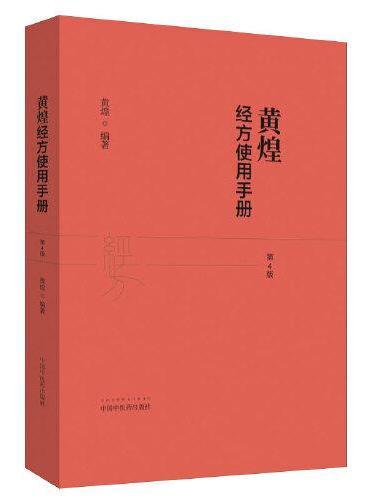 黄煌经方使用手册·(第四版)