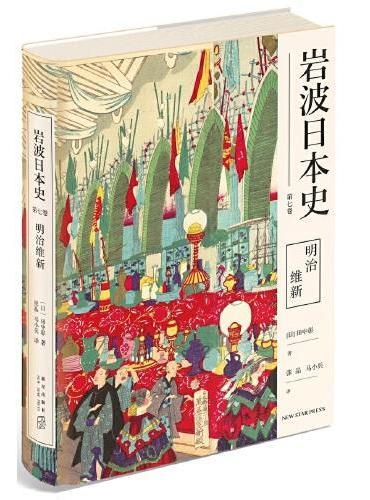 明治维新(岩波日本史 第七卷)