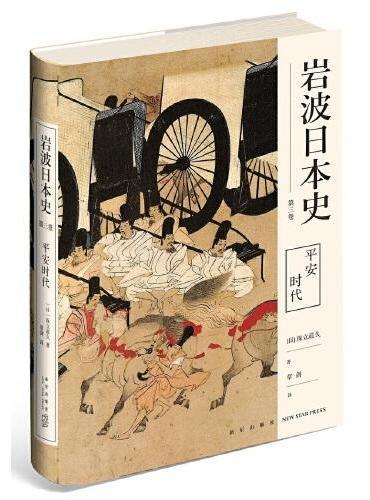 平安时代(岩波日本史第三卷)