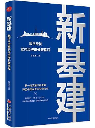 新基建:数字经济重构经济增长新格局 新一轮政策红利来袭,开启中国经济未来增长点