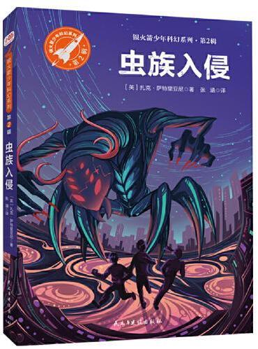 虫族入侵(银火箭少年科幻系列·第2辑)