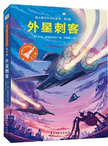 外星刺客(银火箭少年科幻系列·第2辑)