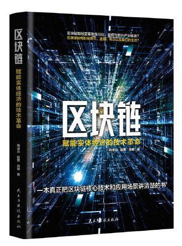 区块链:赋能实体经济的技术革命(一本真正把区块链技术和应用场景讲清楚的书)