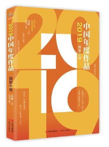 2019中国年度作品 微型小说