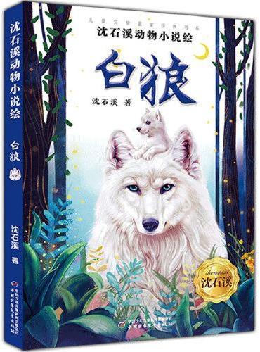 《儿童文学》名家经典书系·沈石溪动物小说绘--白狼