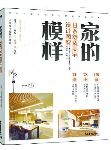 家的模样:日系舒适美宅设计图解