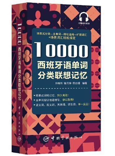 10000西班牙语单词分类联想记忆