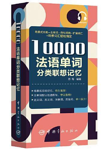 10000法语单词分类联想记忆