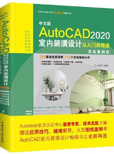 中文版AutoCAD 2020室内装潢设计从入门到精通(实战案例版)