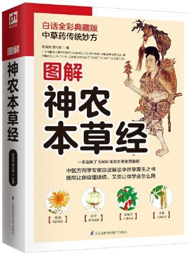 图解神农本草经(白话全彩典藏版)中草药传统妙方