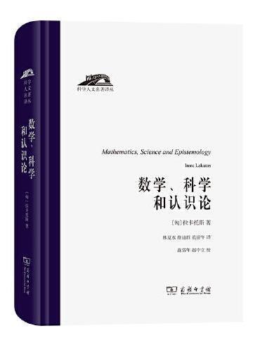 数学、科学和认识论(科学人文名著译丛)