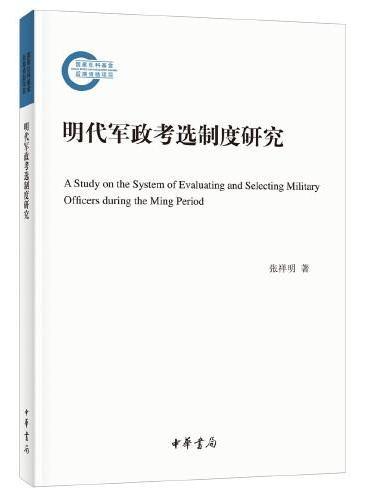 明代军政考选制度研究(国家社科基金后期资助项目·平装)