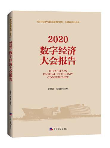 2020数字经济大会报告