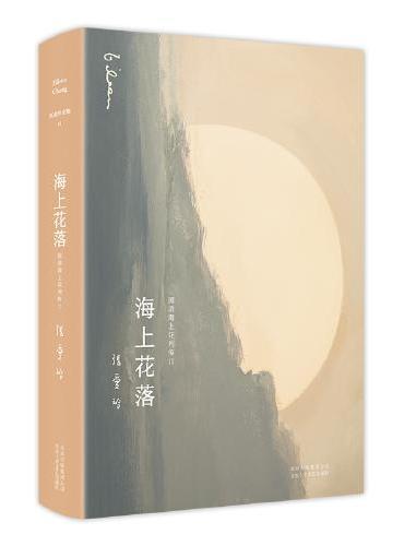 张爱玲全集11:海上花落(2021精装典藏版)