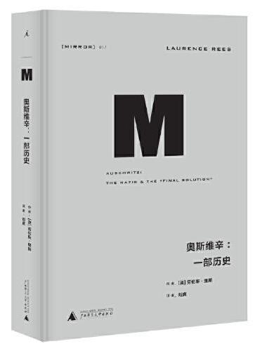 理想国译丛·奥斯维辛:一部历史(NO:017)