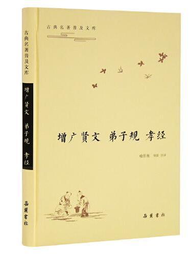 古典名著普及文库:增广贤文 弟子规 孝经