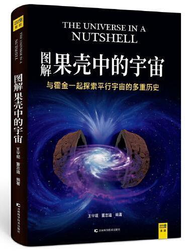 图解果壳中的宇宙:与霍金一起探索平行宇宙的多重历史