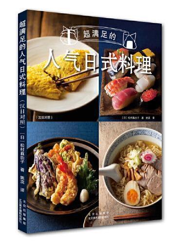 超满足的人气日式料理:汉日对照