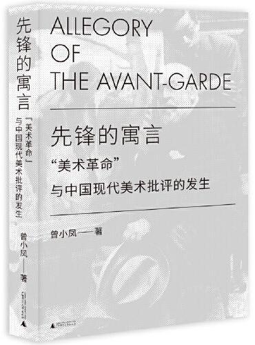 """先锋的寓言:""""美术革命""""与中国现代美术批评的发生"""