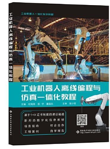 工业机器人离线编程与仿真一体化教程