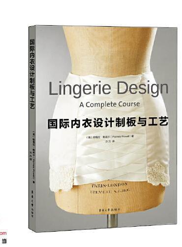 国际内衣设计制板与工艺