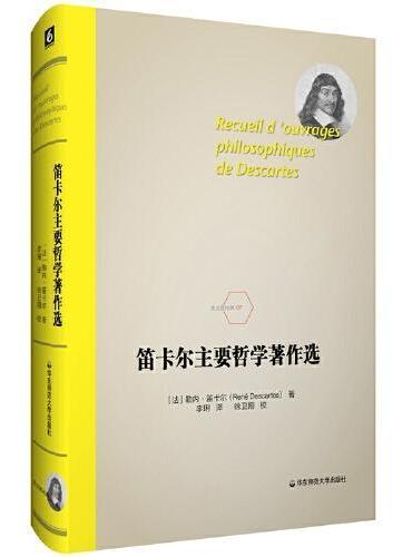 笛卡尔主要哲学著作选