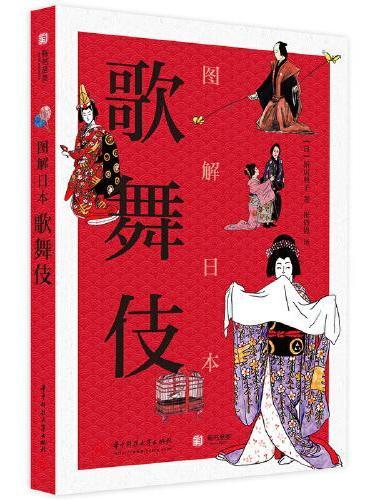 图解日本歌舞伎