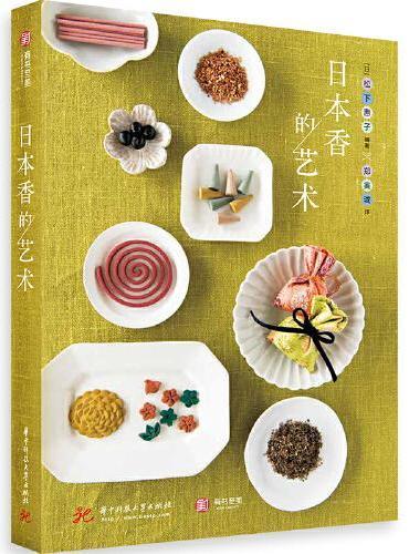 日本香的艺术
