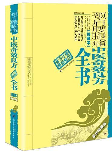 颈肩腰腿痛中医奇效良方全书(珍藏本)