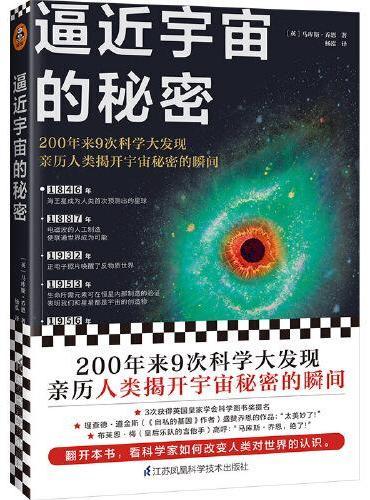 逼近宇宙的秘密(200年来9次科学大发现,亲历人类揭开宇宙秘密的瞬间!作者3次获得英国皇家学会科学图书奖提名)