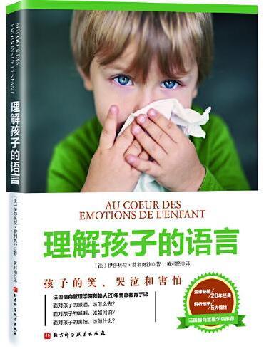 理解孩子的语言(新版)