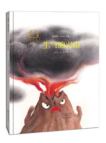 金羽毛·亲亲大自然  生气的火山