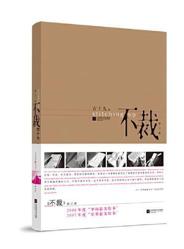"""不裁(修订版)2 0 0 7 年度""""世界ZUI美的书"""""""