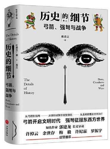"""弓箭、强弩与战争(""""历史的细节""""卷三,博物馆里的《人类简史》,中国版《枪炮、病菌与钢铁》)"""