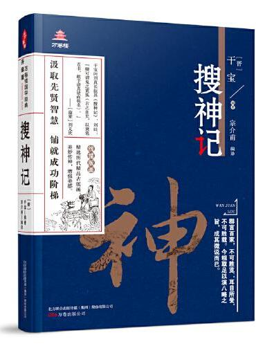 《万卷楼国学经典(升级版):搜神记》